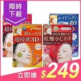 Kracie 肌美精 深層3D立體面膜(4枚入) 抗皺/彈力/緊緻/美白【小三美日】原價$319