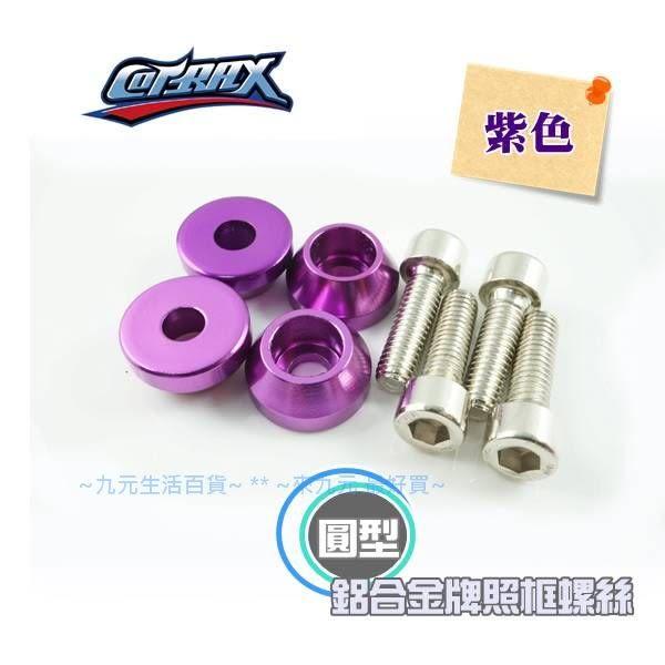 【九元生活百貨】Cotrax 4入輕量化鋁合金牌照框螺絲/圓型(紫) 車牌螺絲 汽車 機車 牌照螺絲