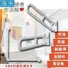 【海夫健康生活館】裕華 ABS抗菌系列 活動馬桶抗菌扶手+L型扶手 50X50cm(T-058B+T-050B)