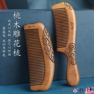熱賣梳子 桃木梳子正品天然實木雕花防按摩梳專用靜電脫髮家用男女禮物  coco