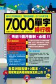 (二手書)7,000單字排行榜(書+1MP3)
