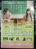 挖寶二手片-T04-129-正版DVD-日片【只想告訴你】-多部未華子 三浦春馬 蓮佛美沙子 夏菜(直購價)海