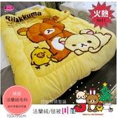 拉拉熊/法蘭絨【拉拉熊過聖誕】 瞬間發熱/冬季必購(加厚型) 法蘭絨毯(150*195cm)