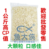 1I1B【魚大俠】AR065冷凍花椰菜粒(1kg/包)# 米立