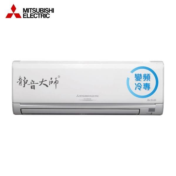 MITSUBISHI三菱 5-6坪 2級 變頻冷專一對一分離式冷氣 MSY-GE35NA/MUY-GE35NA 靜音大師