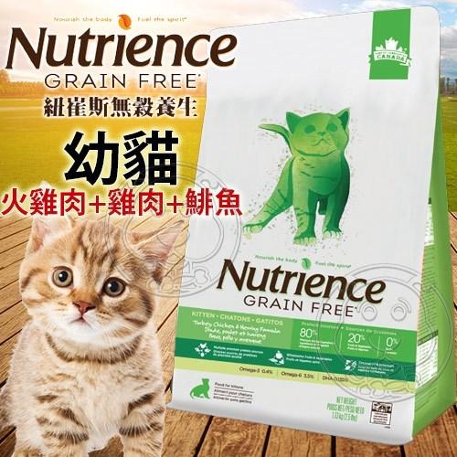 【培菓幸福寵物專營店】Nutrience紐崔斯》無榖養生幼貓火雞肉+雞肉+鯡魚飼料-1.13kg