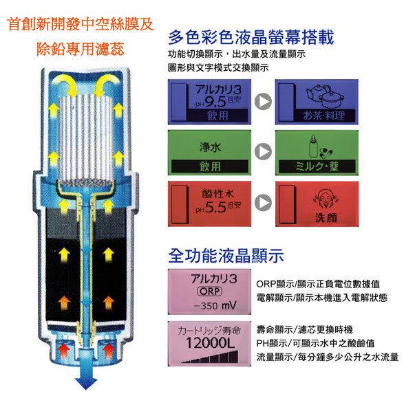 【日本原裝】普德-長江電解水 整水器 HI-TA813 加碼送三項好禮  **全省免費+基本安裝**