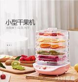 家用小型220v乾果機食品水果茶蔬菜肉類脫水風吹干機器食物烘干機烘烤 nm3343 【VIKI菈菈】