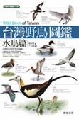 台灣野鳥圖鑑:水鳥篇