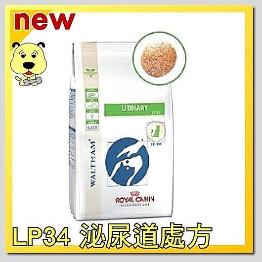 【zoo寵物商城】皇家處方 LP34泌尿道疾病貓咪 (7kg)(約等一星期)