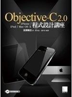 二手書博民逛書店 《Objective-C 2.0 iPhone/iPad/Max OS X程式設計講座》 R2Y ISBN:9862015543│荻原剛志