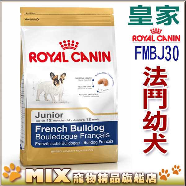 ◆MIX米克斯◆法國皇家狗飼料,FMB26法國鬥牛成犬3kg(原FMB24)