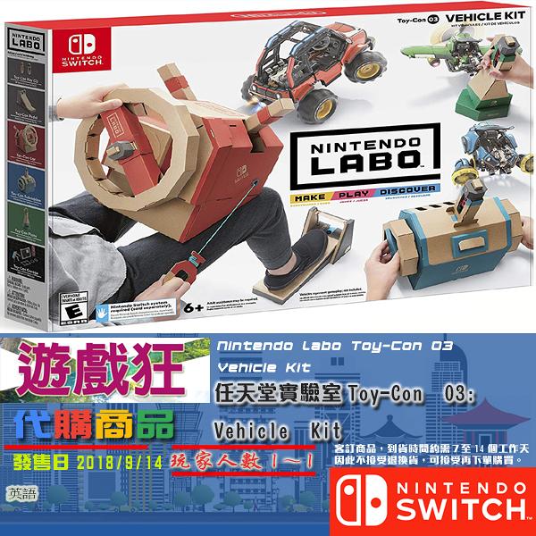 NS 任天堂實驗室 Toy-Con 03: Vehicle Kit(美版代購)
