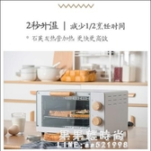 烤箱 烤箱家用 小型 烘焙多功能迷你電烤箱全自動復古宿舍11升 果果輕時尚NMS