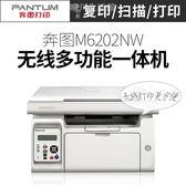 奔圖M6202NW無線WIFI激光打印機一體機 商用多功能復印機掃描機 晴川生活馆NMS