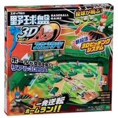 日本Epoch 3D ACE 立體棒球盤/野球盤 EP06164原廠公司貨