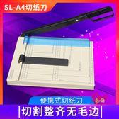 裁紙機 A4切紙刀裁紙刀 鋼製多功能切紙機名片相片照片裁剪器T