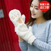 全指半指手套女冬季可愛韓版卡通貓爪手套保暖加厚毛絨熊爪手套【尾牙交換禮物】