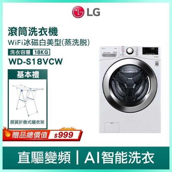 【南紡購物中心】LG樂金 18公斤 蒸氣洗脫 滾筒 洗衣機 WD-S18VCW