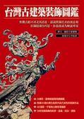 (二手書)台灣古建築裝飾圖鑑