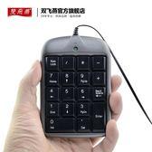 數字鍵盤筆電小鍵盤迷你外接數字鍵盤免切換USB伸縮線【雙十一全館打骨折】