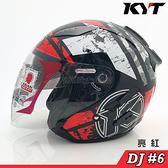 免運送電彩片 KYT 安全帽 DJ #6 紅 內藏墨鏡 雙層鏡片 3/4罩 半罩安全帽 排齒扣 抗UV 內襯全可拆