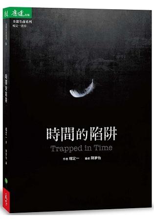 時間的陷阱 Trapped in Time