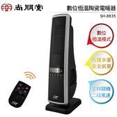 尚朋堂SPT 數位恆溫陶瓷電暖器 SH-8835