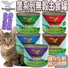 【培菓平價寵物網】Professional Menu專業》鷹低碳無穀天然貓主食罐-175g*24罐