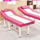 折疊美容床按摩推拿理療美體床家用艾灸火療紋繡床美容院專用185x70公分LD