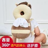 學步帽 寶寶頭部保護墊防摔枕嬰兒防摔頭帽學步護頭枕學走路護墊護頭防撞 俏女孩