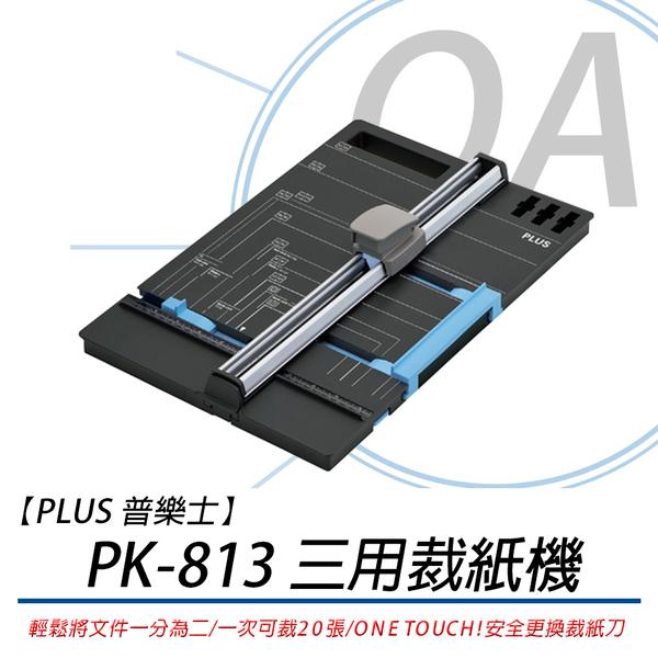 【高士資訊】PLUS 普樂士 PK-813 三用 裁紙機 PK813 直線/虛線/折線 可裁A3規格