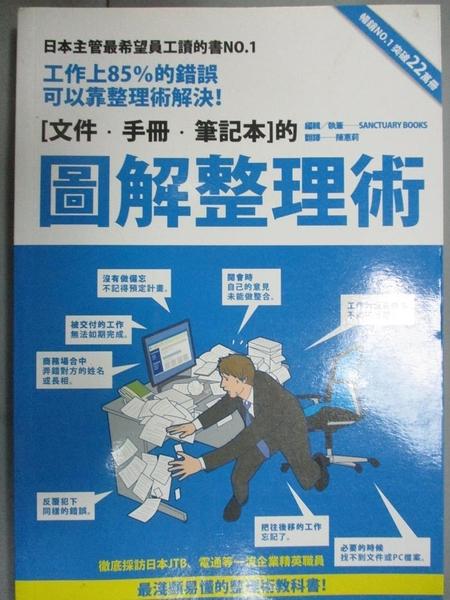 【書寶二手書T3/財經企管_GCT】圖解整理術-工作上85%的錯誤可以靠整理術解決!_SANCTUARY BOOKS