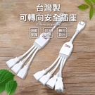 【珍昕】台灣製 可轉向安全插座 兩款可選(長約32cm)/分離式電源線/轉接式延長線/轉接電源線