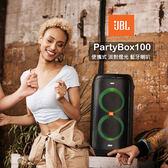 JBL  PartyBox 100 美國品排 便攜式派對 燈光藍牙喇叭 露營唱歌 樂器