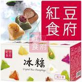 【端午飄香】冰粽禮盒 x 6盒