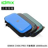 CH06 Pro IDMIX行動電源 MR CHARGER 10000mAh 能充筆電 自帶插頭充電寶充電器三合一