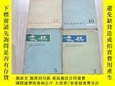 二手書博民逛書店罕見象棋1965年(第3,5,10,12期)4本合售Y8542