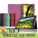 E68精品館 華碩 ASUS ZenPad 8.0 二折荔枝紋 摺疊 支架 平板皮套 可立式保護套 側翻 Z380