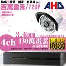 高雄/台南/屏東監視器/百萬畫素720P-AHD/套裝DIY/4ch監視器 /130萬攝影機*1支 台灣製造