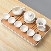 干泡盤功夫白瓷茶具簡約家用套裝蓋碗整套盤儲水盤茶杯迷你小茶台