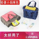 嬰兒寶寶媽媽包母嬰包外出時尚手提媽咪包小號輕便多功能新款 凱斯盾