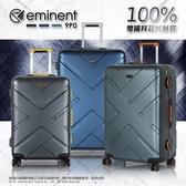 【殺爆折扣限新年】eminent 萬國通路 行李箱 24吋 鋁框 霧面 拉桿箱 雙排輪 9P0