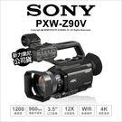 SONY PXW-Z90V 手提攝錄影機 廣播級 4K HDR 自動對焦 Wifi 公司貨★24期0利率★ 薪創數位