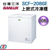 【新莊信源】208公升 台灣三洋SANLUX上掀式冷凍櫃 SCF-208GE/SCF208GE