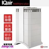 【建軍電器】附發票 IQair healthpro plus=healthPro250 專業全效空氣清淨機
