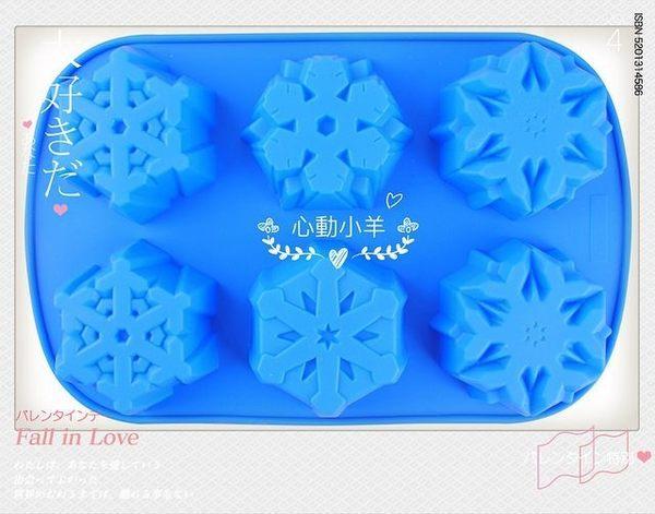 心動小羊^^6連3種款式大型超立體雪花模適用蛋糕、巧克力、蠟燭、果凍、香磚、手工皂好用