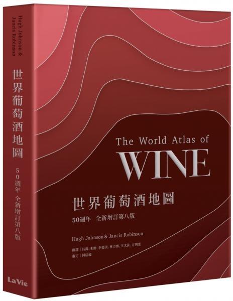 世界葡萄酒地圖50週年全新增訂第八版【城邦讀書花園】