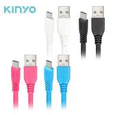 KINYO TYPE-C 4.8A充電傳輸USBC15【愛買】