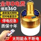 超亮太陽能充電燈泡家用移動夜市燈擺攤手電筒LED無線停電應急燈 快速出貨